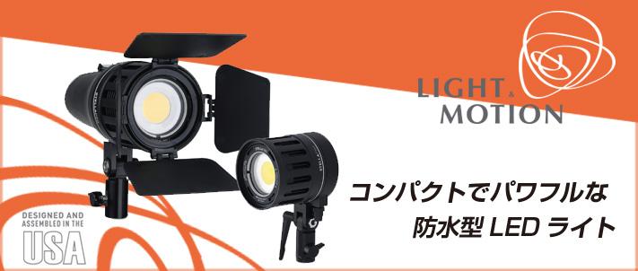 ライト&モーション